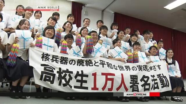 Японские школьники собрали рекордное число подписей под петицией с призывом к запрещению ядерных вооружений