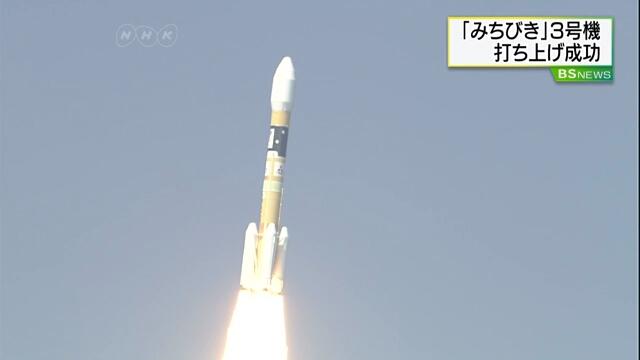 Япония запустила еще один спутник глобального позиционирования