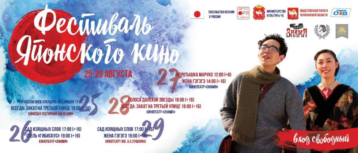 III Фестиваль японского кино в Челябинске (25–29 августа 2017 г.)