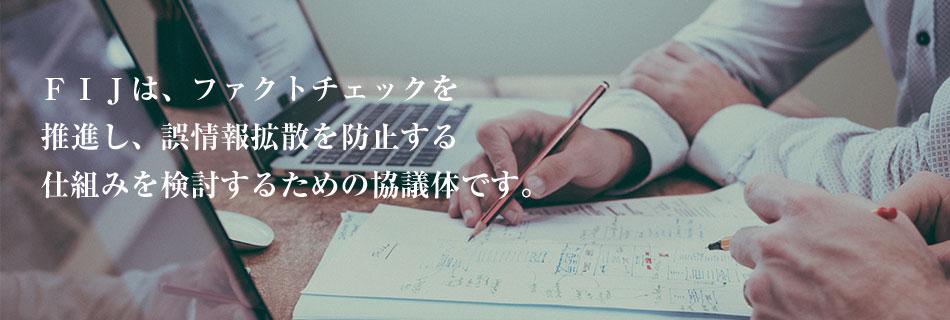Меры по борьбе с «фальшивыми новостями» в Японии
