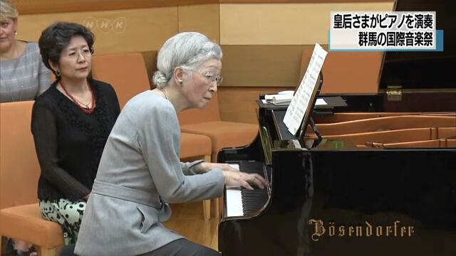 Императрица Митико исполнила произведения для фортепьяно на музыкальном фестивале в городе Кусацу