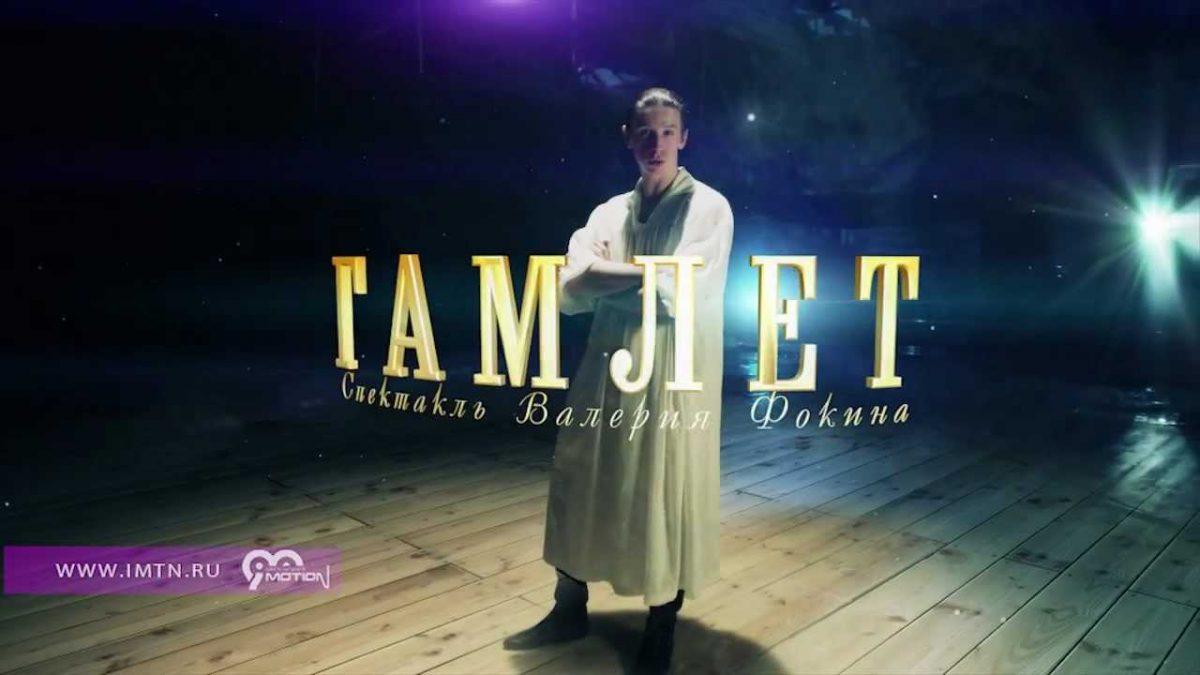 «Гамлет» в постановке Валерия Фокина покорил японскую публику