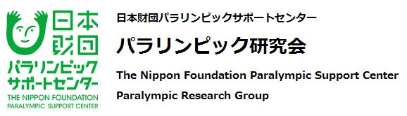 В Токио прошли соревнования для инвалидов