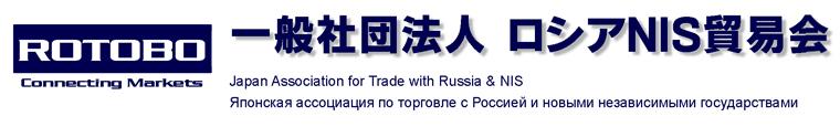 Торговый представитель Японии отметил успехи российской экономики