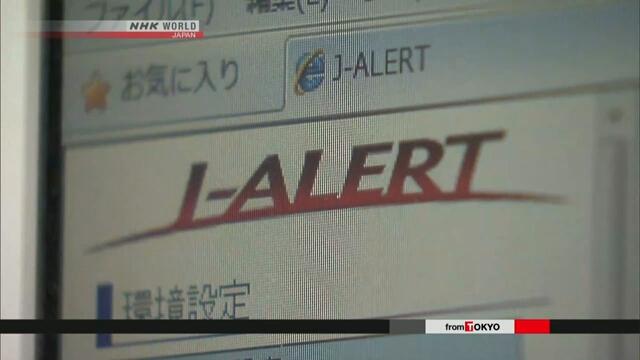 Правительство Японии пересмотрит систему J-ALERT