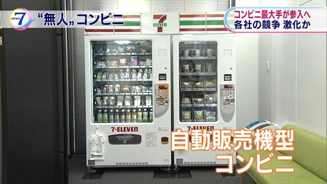Усиливается конкуренция между сетями круглосуточных магазинов шаговой доступности в Японии