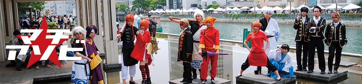 В западной Японии стартовал фестиваль анимэ «Мати-асоби»