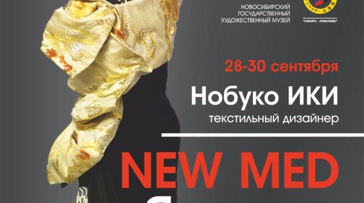 """Выставка Нобуко ИКИ """"NEW MED Японика"""""""