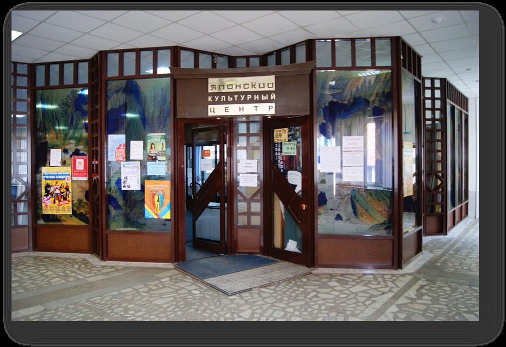 Научно-образовательный центр «Японский центр СФУ»