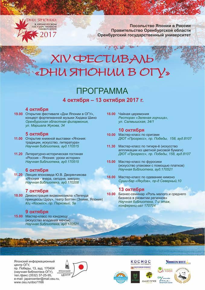 XIV фестиваль «Дни Японии в Оренбурге»