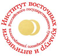 Семинар Института восточных культур и античности РГГУ 03.10.2017