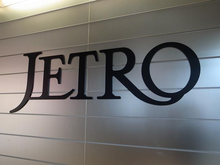JETRO поможет производителям автодеталей из РФ наладить поставки японским компаниям