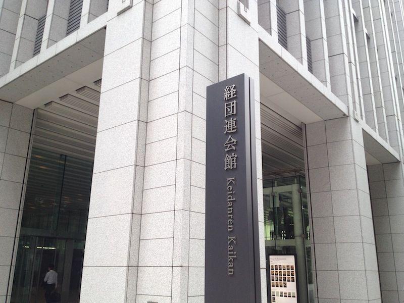 Японская федерация бизнеса: компании пока равнодушны к РФ, несмотря на улучшение отношений