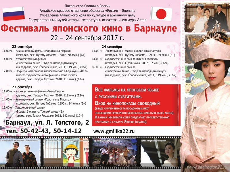 В столице Алтайского края проведут фестиваль японского кино