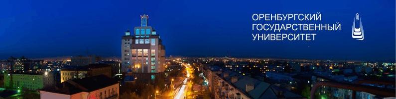 Международная летняя школа в ОГУ