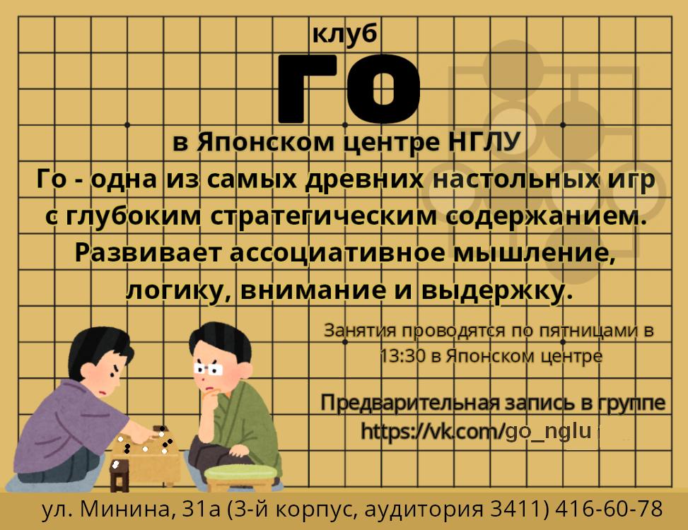 В Нижегородском Лингвистическом Университете им. Н.А. Добролюбова начал работу кружок японских шашек Го