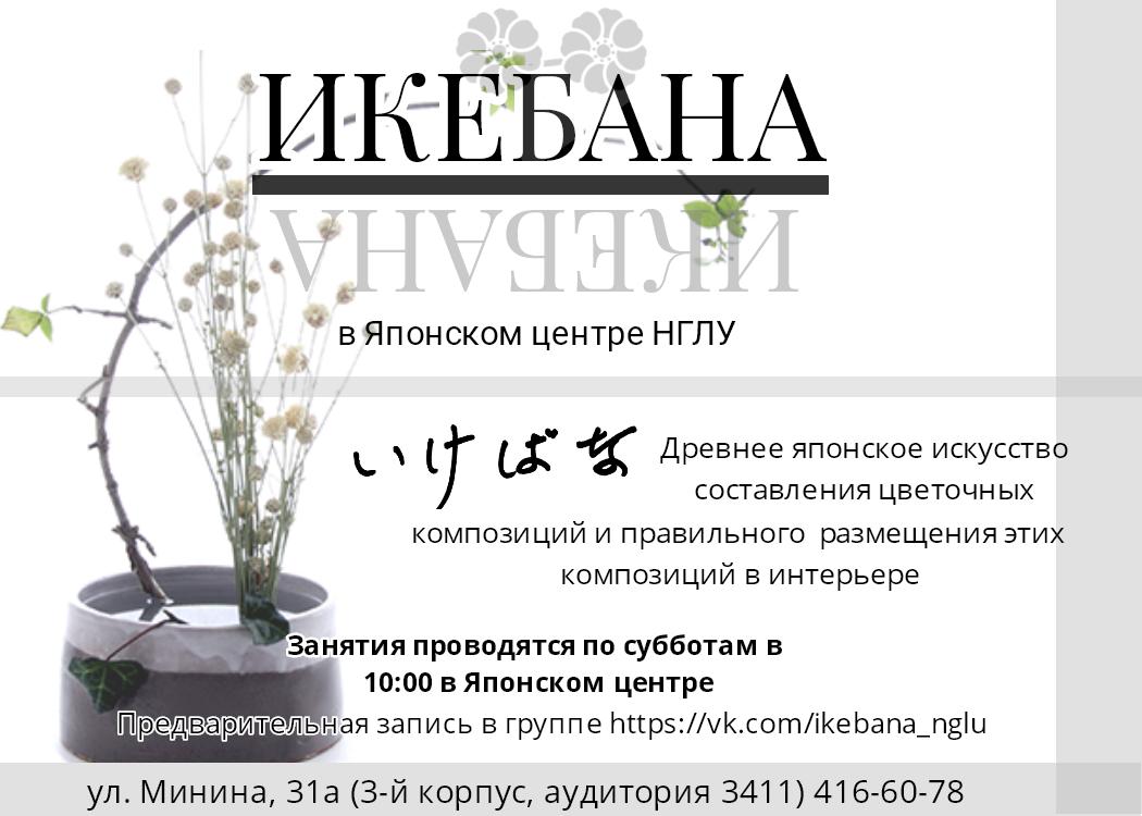 Кружок икебаны открылся в Японском центре Нижегородского Лингвистического Университета им. Н.А. Добролюбова