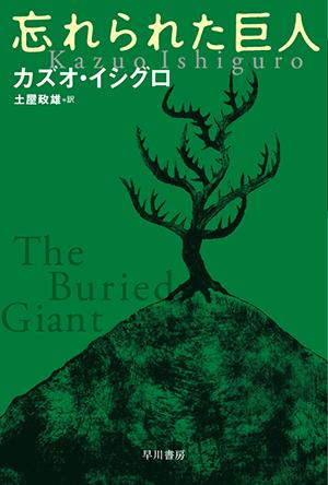 В Японии вырос спрос на книги нобелевского лауреата Кадзуо Исигуро
