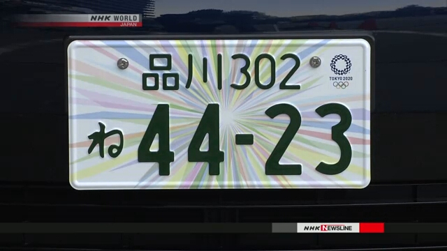 В Японии выпущены памятные номера для автомобилей