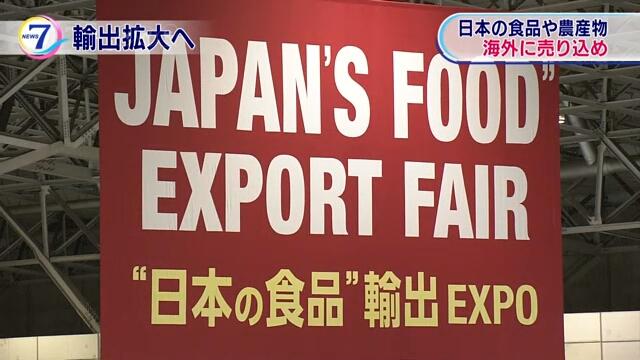 В городе Тиба проходит торговая выставка японских продуктов питания
