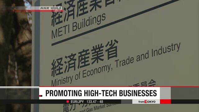 Правительство Японии окажет поддержку бизнесу в сфере высоких технологий