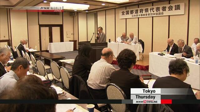 Пережившие атомную бомбардировку в Японии призывают правительство присоединиться к Договору о запрещении ядерного оружия
