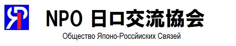 Газета Общества японо-российских связей, 1 мая 2018 г.