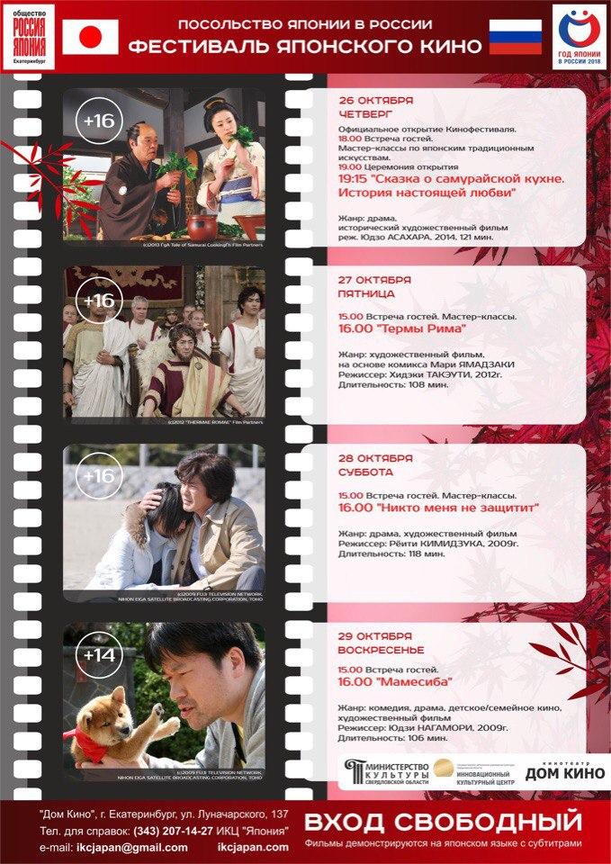 38 фестиваль японской культуры на Урале и Фестиваль японского кино