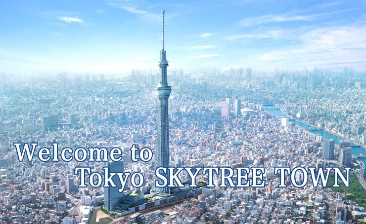 Коммерческий комплекс Tokyo Skytree Town принял более 200 миллионов посетителей