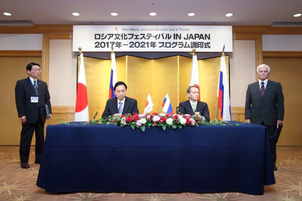 Общество «Россия – Япония» поздравляет с юбилеем Нагацука Хидэо – ответственного секретаря японского Оргкомитета по проведению Фестивалей российской культуры в Японии