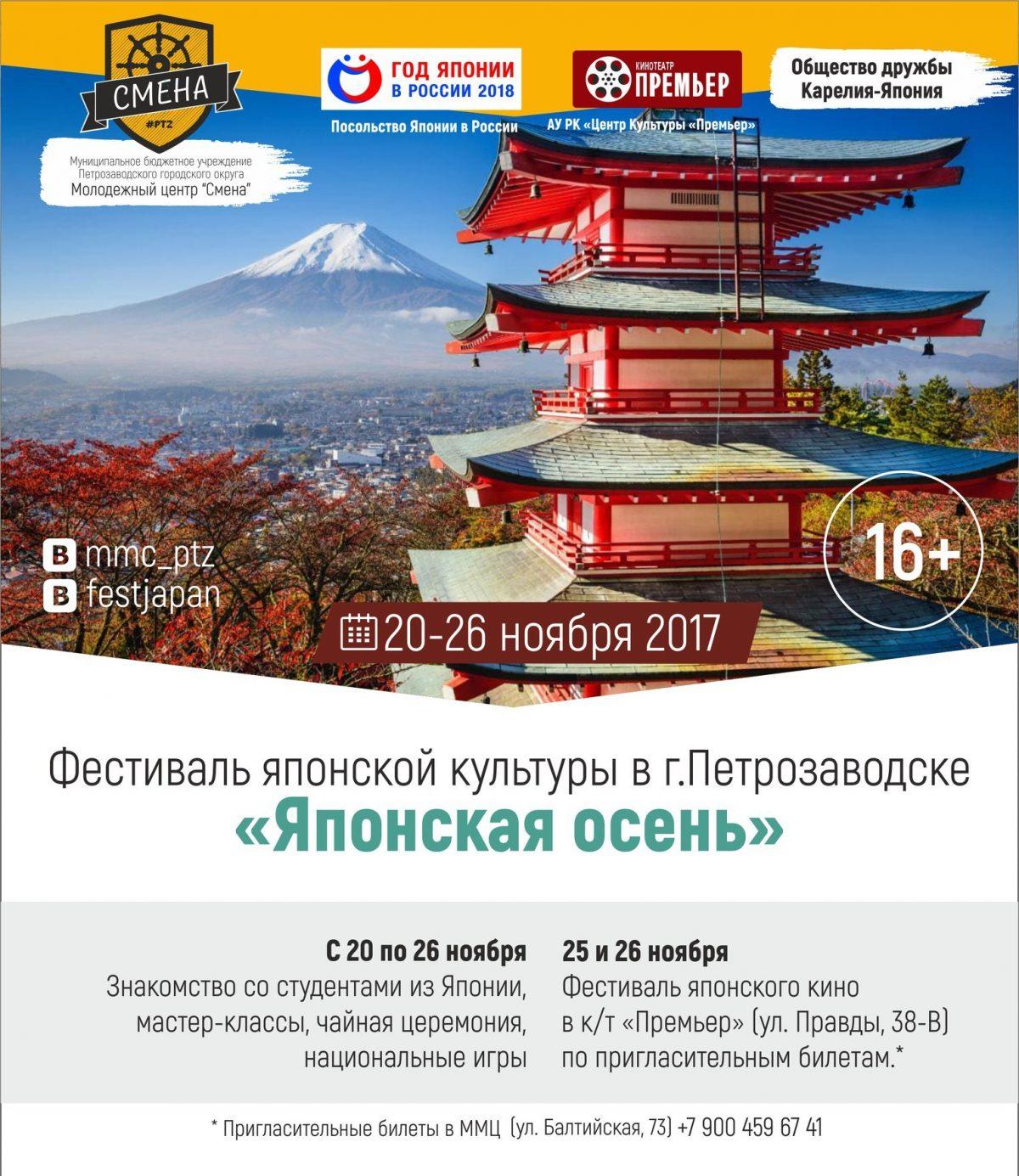 «Японская осень» в Петрозаводске: горожан ждет знакомство с культурой Страны восходящего солнца