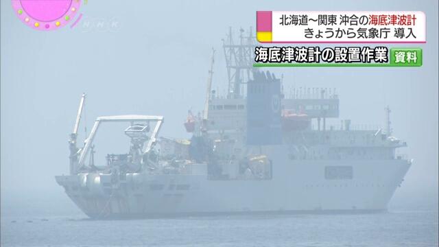Япония установила дополнительно 25 датчиков цунами