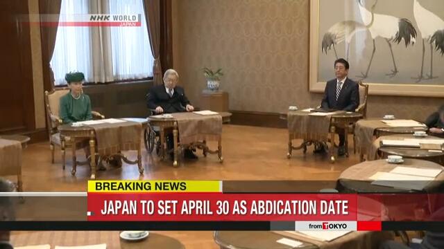 Правительство Японии определит 30 апреля 2019 года Днем отречения Императора от престола