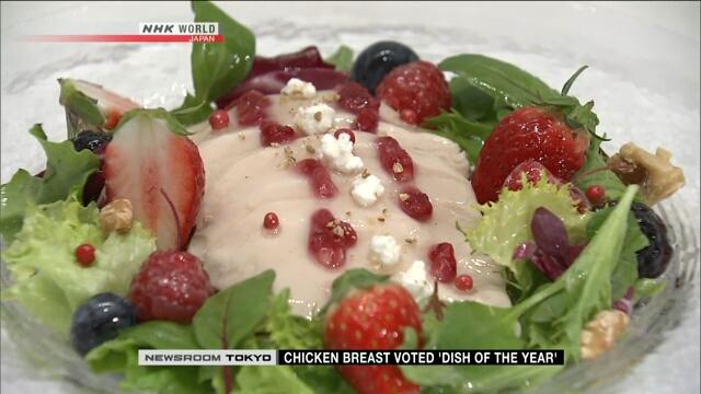 Куриная грудка названа продуктом года в Японии