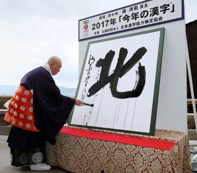 Иероглиф «Север» объявлен в Японии символом 2017 года