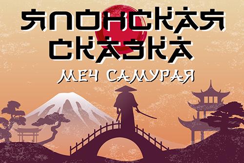 Спектакль «Японская сказка. Меч самурая» показал Театриум на Серпуховке