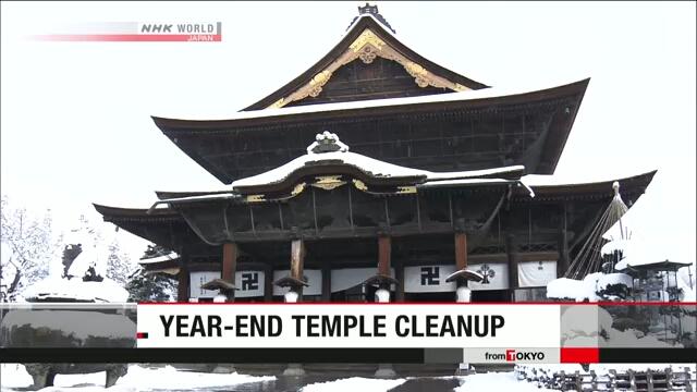 В храме Дзэнкодзи в префектуре Нагано провели традиционный ритуал большой уборки