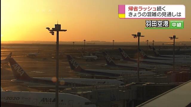 Продолжается массовый отъезд японцев из крупных городов в родные места на новогодние праздники