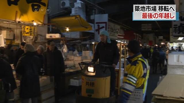 Токийский оптовый рынок Цукидзи завершил торговлю в уходящем году