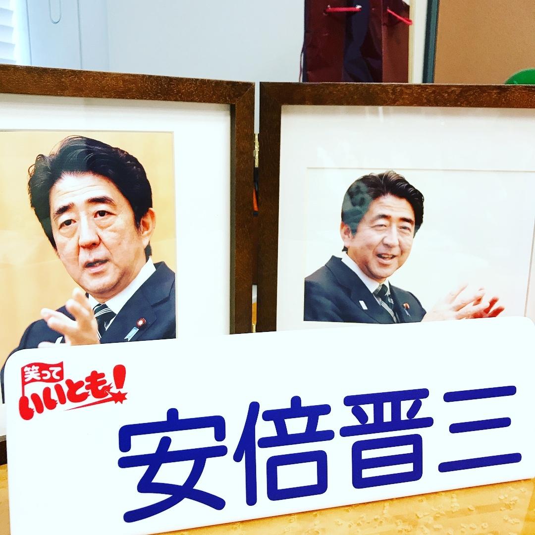 Синдзо Абэ завел аккаунт в Instagram