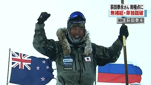 Японский путешественник Ясунага Огита достиг в одиночку Южного полюса