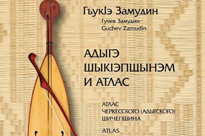Ученые из Адыгеи прочтут в университетах Японии лекции о черкесской культуре