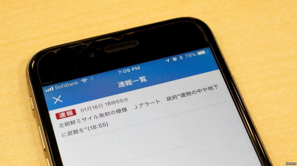В Японии прозвучало ложное предупреждение о ракетном ударе из Северной Кореи
