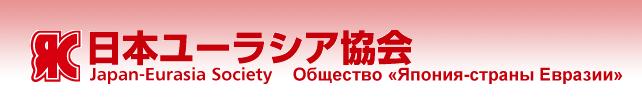 Обществу «Япония – страны Евразии» исполнилось 60 лет