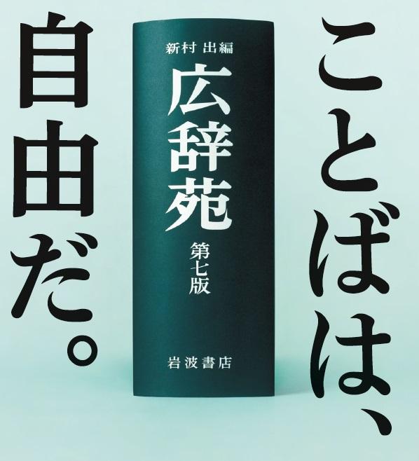 В Японии поступило в продажу новое издание очень популярного толкового словаря
