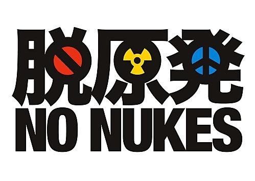 Синдзо Абэ отказался от беседы с лауреатом Нобелевской премии мира