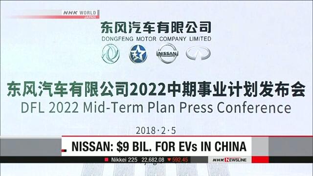 Nissan инвестирует 9 млрд долларов в Китай для расширения производства и продаж электромобилей