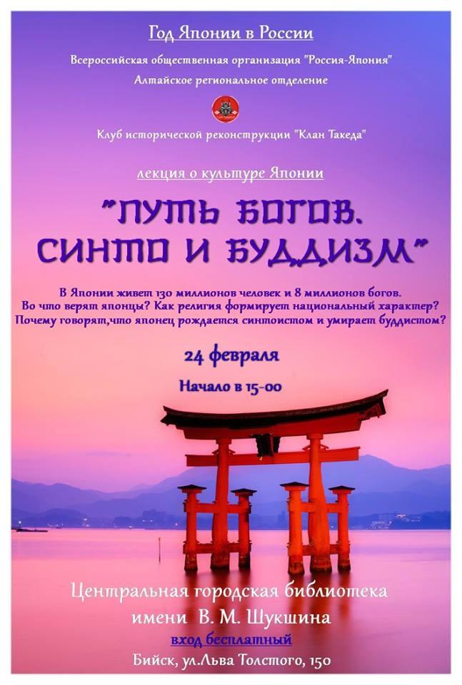 Клуб «Клан Такеда»: «Путь богов. Синто и буддизм»