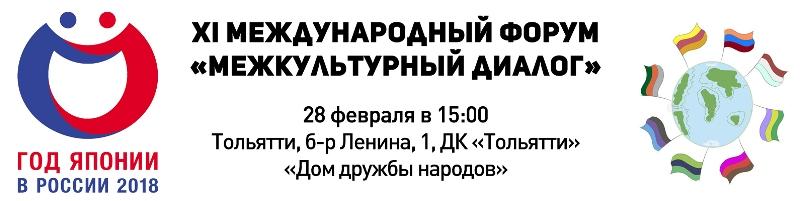 «Межкультурный диалог» в Тольятти