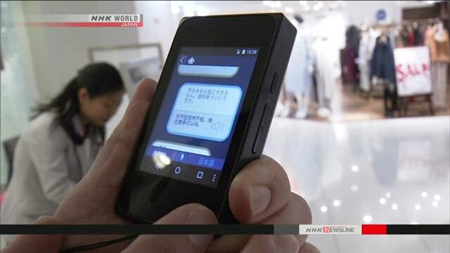 В токийском универмаге испытывают электронный переводчик